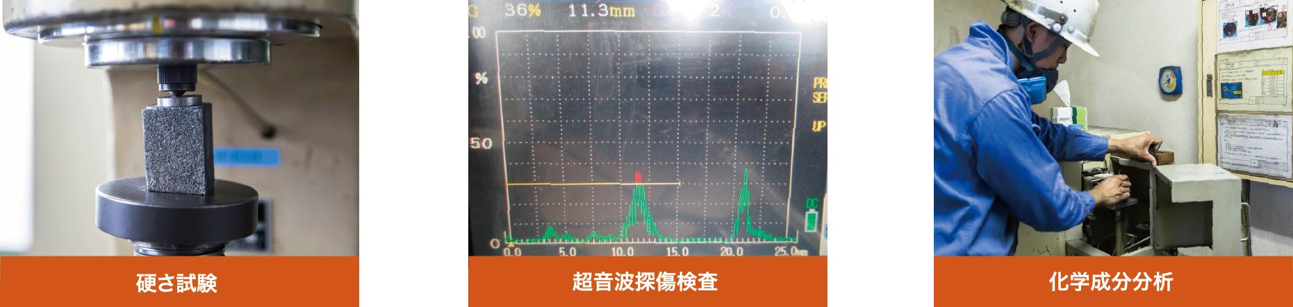 硬さ試験 超音波深傷検査写真